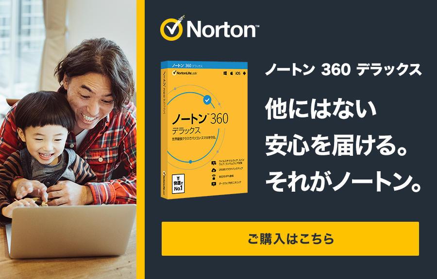 norton_900_575.jpg